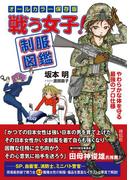 戦う女子!制服図鑑