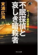 不眠探偵と哀しき暗殺者 - キャップ・嶋野康平II(中公文庫)
