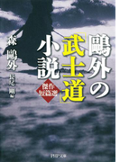 鴎外の「武士道」小説(PHP文庫)