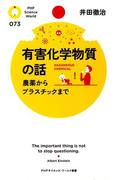 有害化学物質の話(PHPサイエンス・ワールド新書)
