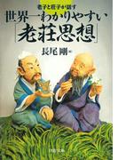 老子と荘子が話す 世界一わかりやすい「老荘思想」(PHP文庫)