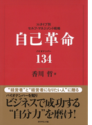 自己革命 バイオナンバー134(自己革命)
