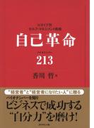 自己革命 バイオナンバー213(自己革命)