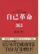 自己革命 バイオナンバー363(自己革命)