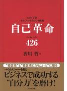 自己革命 バイオナンバー426(自己革命)