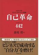 自己革命 バイオナンバー442(自己革命)