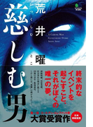 慈しむ男(ゴールデン・エレファント賞)