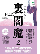 裏閻魔2(ゴールデン・エレファント賞)