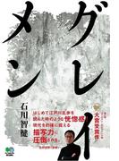 グレイメン(ゴールデン・エレファント賞)