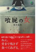 喰屍の女(ゴールデン・エレファント賞)