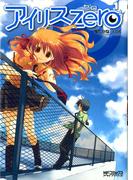 アイリス・ゼロ 1(MFコミックス アライブシリーズ)