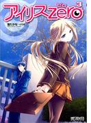 アイリス・ゼロ 3(MFコミックス アライブシリーズ)