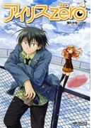 アイリス・ゼロ 4(MFコミックス アライブシリーズ)