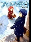 アイリス・ゼロ 5(MFコミックス アライブシリーズ)