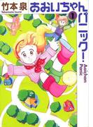 あおいちゃんパニック  1(MF文庫)