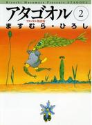アタゴオル 02 -アタゴオル物語篇-(MFコミックス)