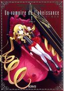 いいなり!! 吸血姫 1(MFコミックス アライブシリーズ)