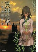 異郷の草 三国志連作集(歴史コミック)