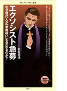 エクソシスト急募(メディアファクトリー新書)