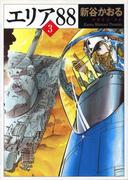 エリア88 3(フラッパーシリーズ)