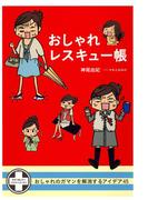【期間限定価格】おしゃれレスキュー帳(コミックエッセイ)