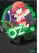 Oz -オズ- 02(MFコミックス アライブシリーズ)
