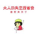 大人の失恋反省会(コミックエッセイ)