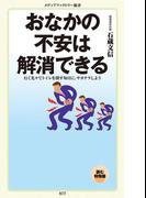 【期間限定価格】おなかの不安は解消できる(メディアファクトリー新書)