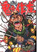 鬼の作左 2(歴史コミック)