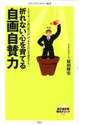 【期間限定価格】折れない心を育てる 自画自賛力(メディアファクトリー新書)