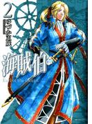 海賊伯 2(ジーンシリーズ)