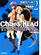 CHAOS;HEAD-BLUE COMPLEX- 2(MFコミックス アライブシリーズ)