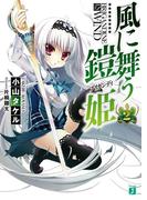 風に舞う鎧姫 2(MF文庫J)