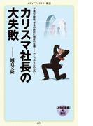 カリスマ社長の大失敗(メディアファクトリー新書)