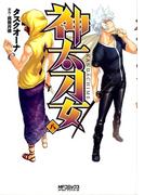 神太刀女 8(MFコミックス アライブシリーズ)