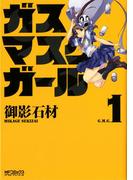 ガスマスクガール 1(MFコミックス アライブシリーズ)