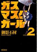 ガスマスクガール 2(MFコミックス アライブシリーズ)