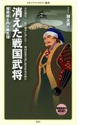 消えた戦国武将(メディアファクトリー新書)