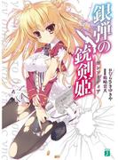 銀弾の銃剣姫(ガンソーディア)(MF文庫J)