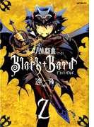 吟遊戯曲BlackBard  2(ジーンシリーズ)