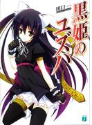 黒姫のユズハ(MF文庫J)