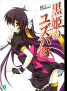 黒姫のユズハ 3(MF文庫J)