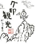 グ印観光(コミックエッセイ)