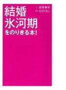 結婚氷河期をのりきる本!(コミックエッセイ)