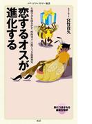【期間限定価格】恋するオスが進化する(メディアファクトリー新書)