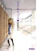 ささめきこと 6(MFコミックス アライブシリーズ)