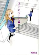ささめきこと 7(MFコミックス アライブシリーズ)