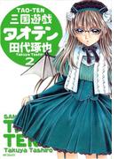 三国遊戯タオテン 2(歴史コミック)