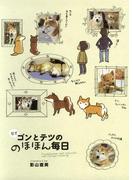 柴犬ゴンとテツののほほん毎日(コミックエッセイ)