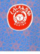 しぶちん京都(コミックエッセイ)